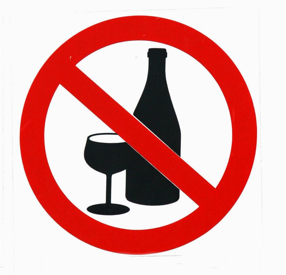Со своими напитками и едой вход запрещен картинка