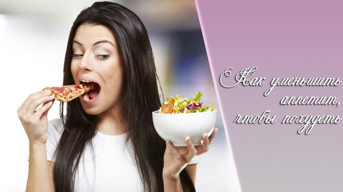 как уменьшить аппетит при похудении