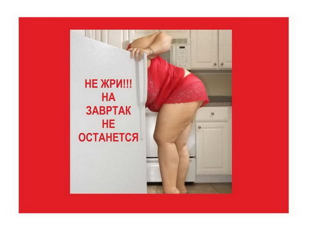 Картинки диету про надписи смешные