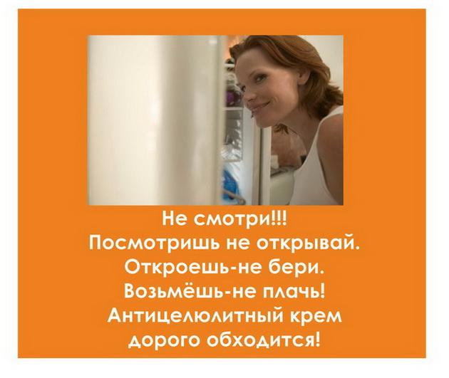 Надписи и картинки на холодильник для похудения