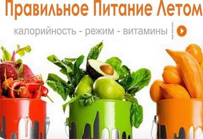 правильное питание летом для похудения