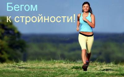 бег похудение