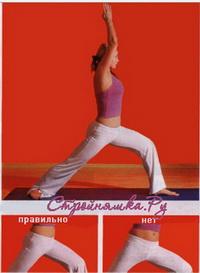 4 упражнения йоги для похудения