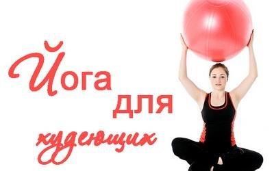 Похудения калланетика хуан гоу йога